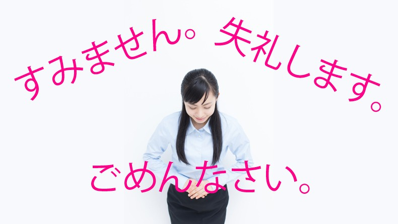 Easy Japanese For Apologizing Savvy Tokyo