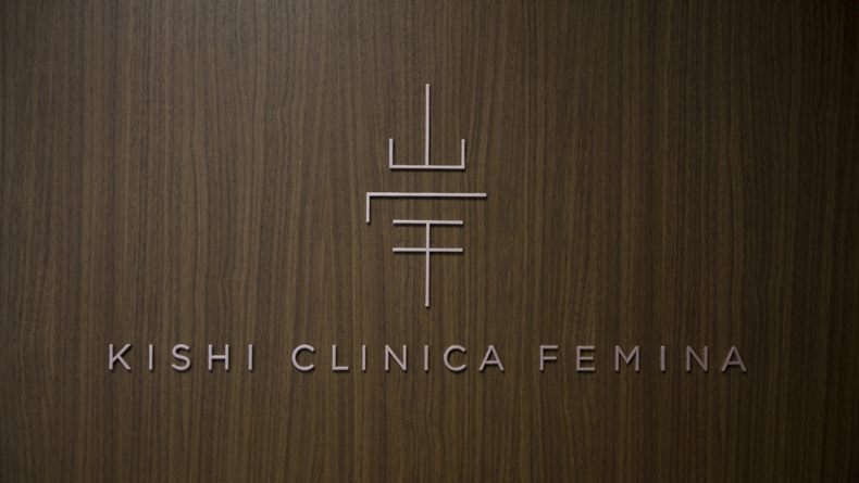KISHI CLINICA FEMINA槁EIMG_7064 cropped