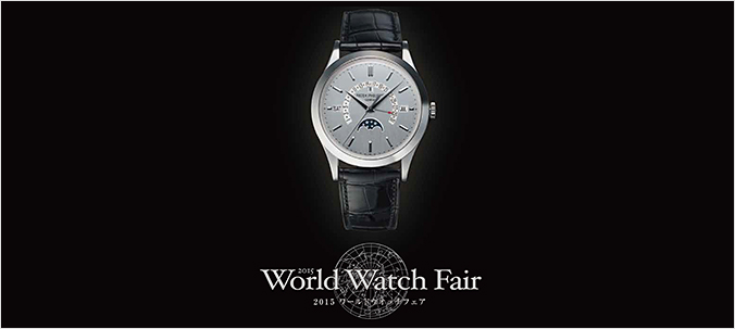 world_watch_fair_mv copy