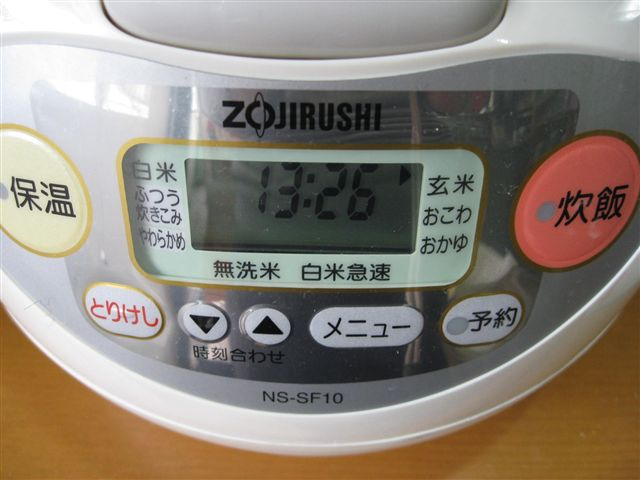 Front picture of a Japanese rice cooker device