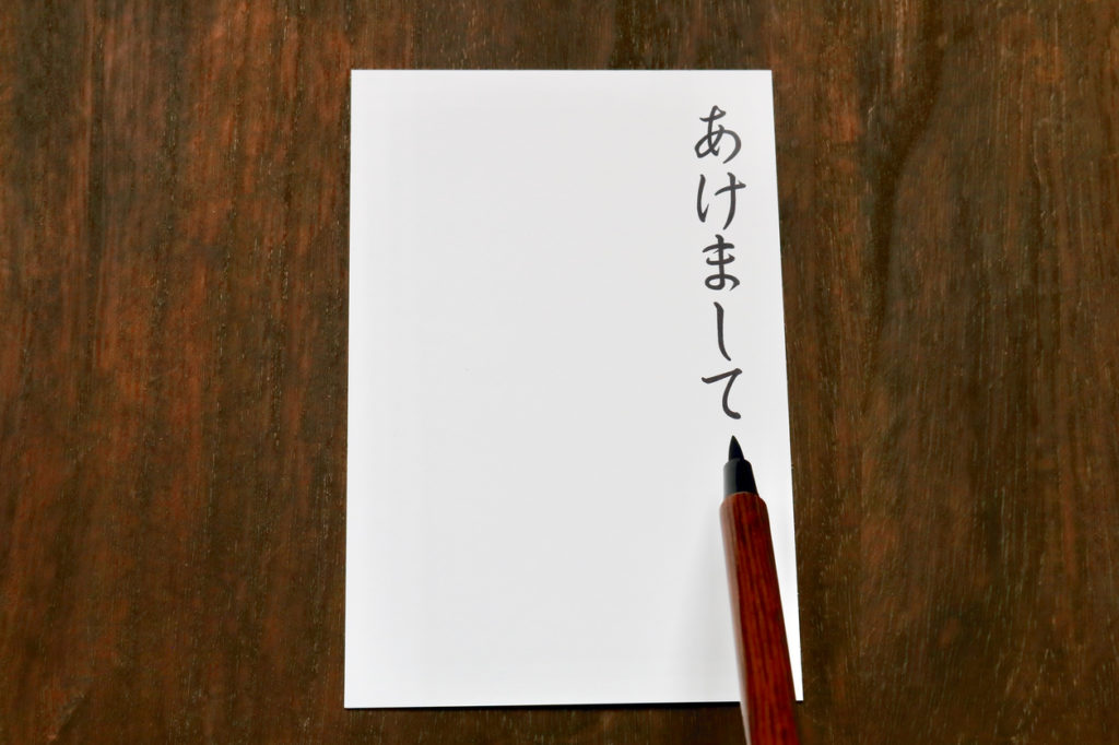 All you need to know about japans nengajo new years cards if you receive a card from someone you havent sent greetings to the rule goes that you should respond with a nengajo too there is an exception to that m4hsunfo