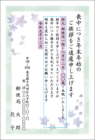 All You Need To Know About Japan's 'Nengajo' New Year's ... Japanese Format Example on text examples, capacity examples, purpose examples, source examples, information examples, layout examples, organization examples, origin examples, paper examples, sales role play examples, medium examples, more examples, output examples, resolution examples, place examples, style examples, media examples, content examples, label examples,