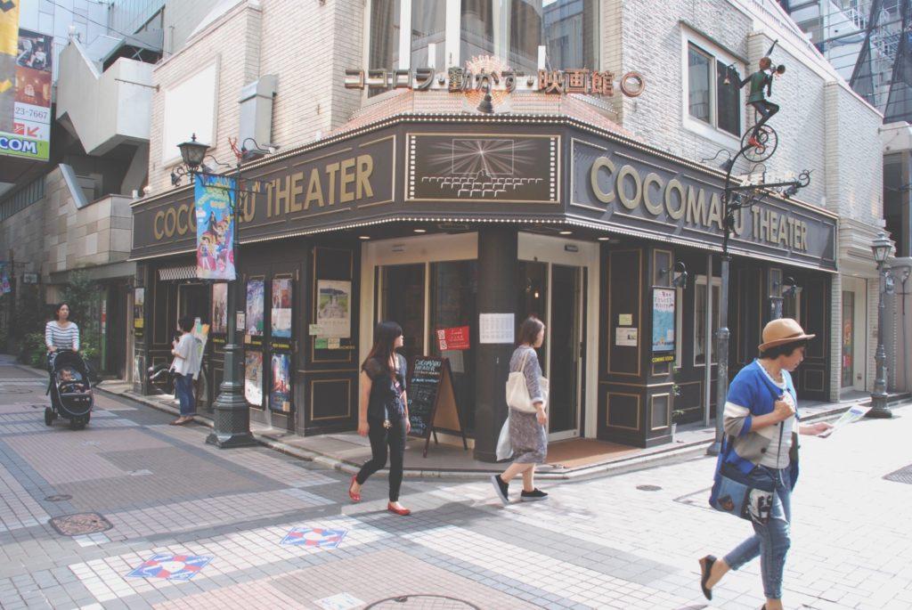 Cocomaru Theater Kichijoji