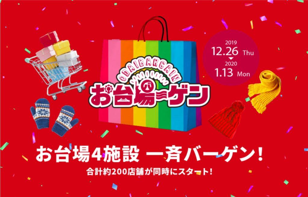 Odaibargain Winter Sales 2020