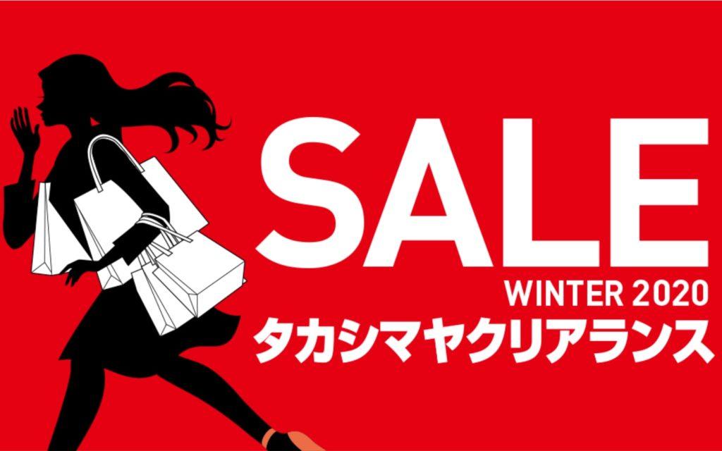 Takashimaya Sale Winter 2020