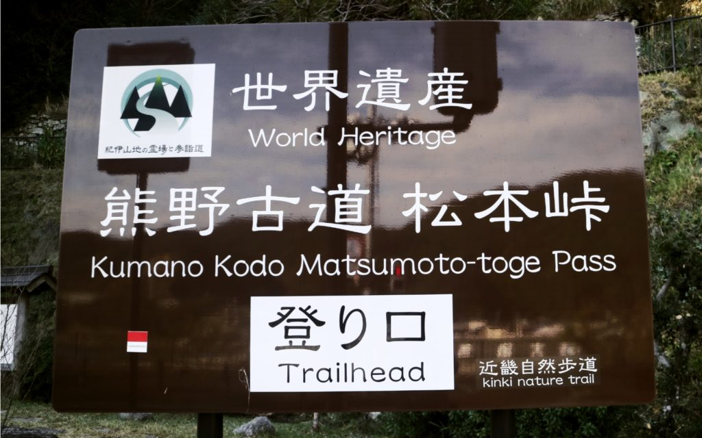 Female solo hiking along the Kumano Kodo Iseji Route Matsumoto-Toge