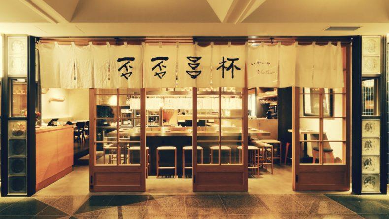 Iyaiya Sanbai Izakaya Restaurant in Tokyo