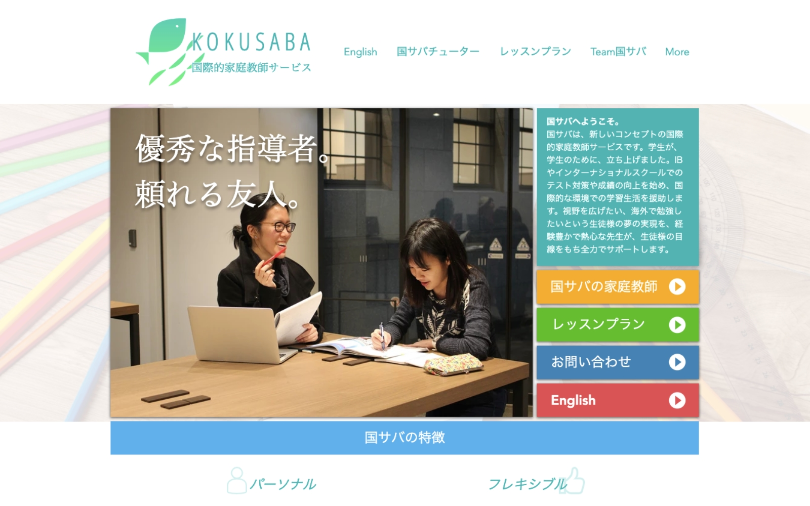 Kokusaba: More Than Just International Tutoring