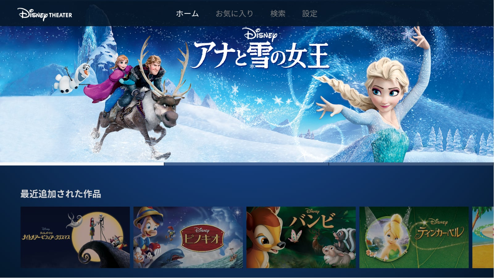 All The Ways To Watch - All The Ways to Log In And Watch - Everything You Need To Know About Disney Deluxe