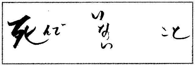 Hiroshi Sugimoto Calligraphy Mori Living #1