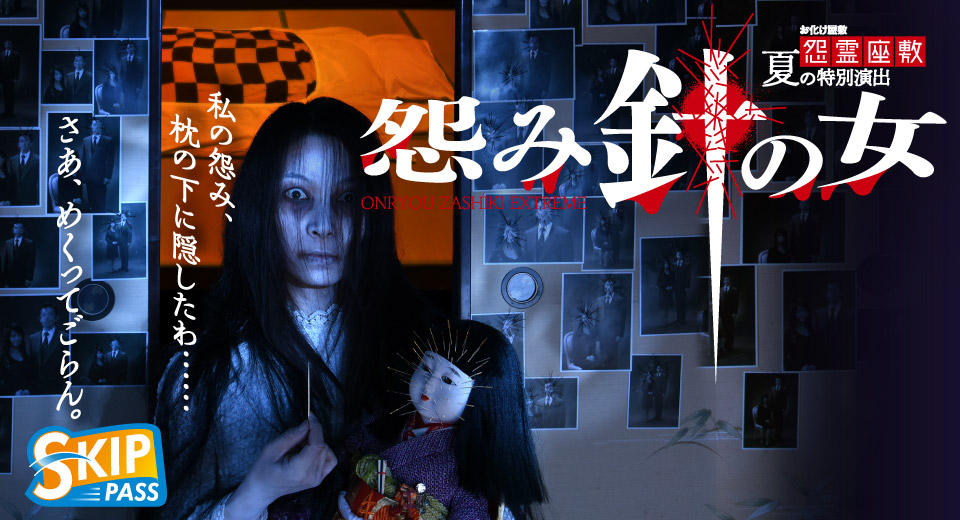 Urami Hari no Onna - Week(end) Events Sep. 14-16