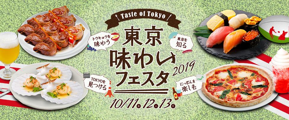 tasteoftokyo