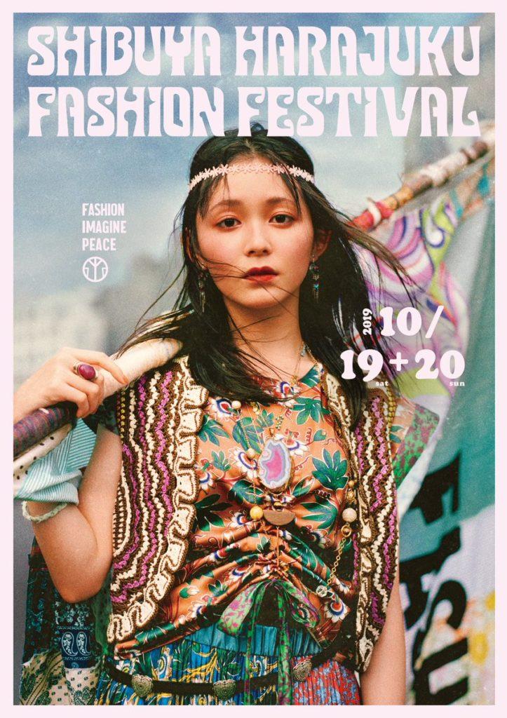 Shibuya Fashion Festival