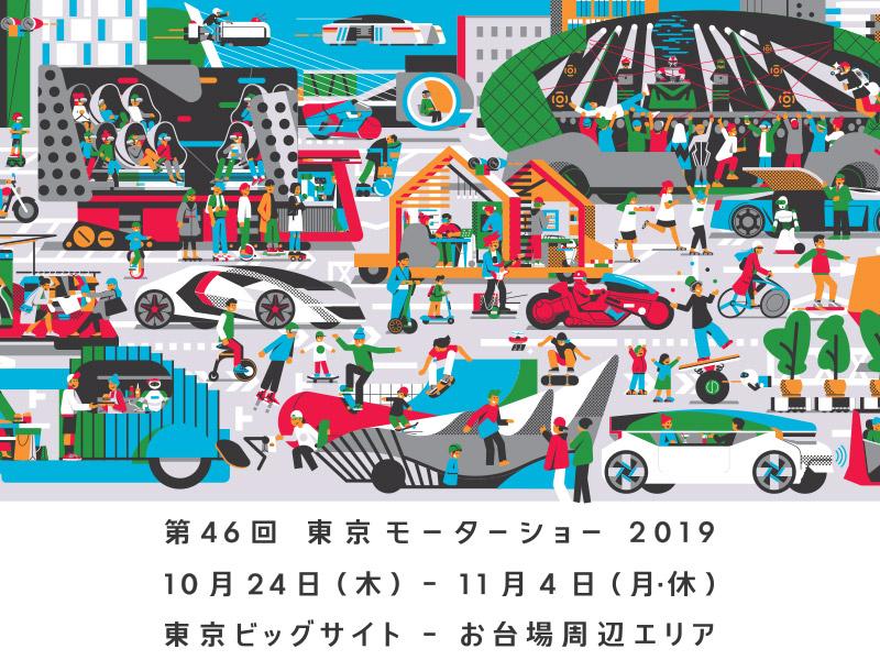 tokyomotorshow