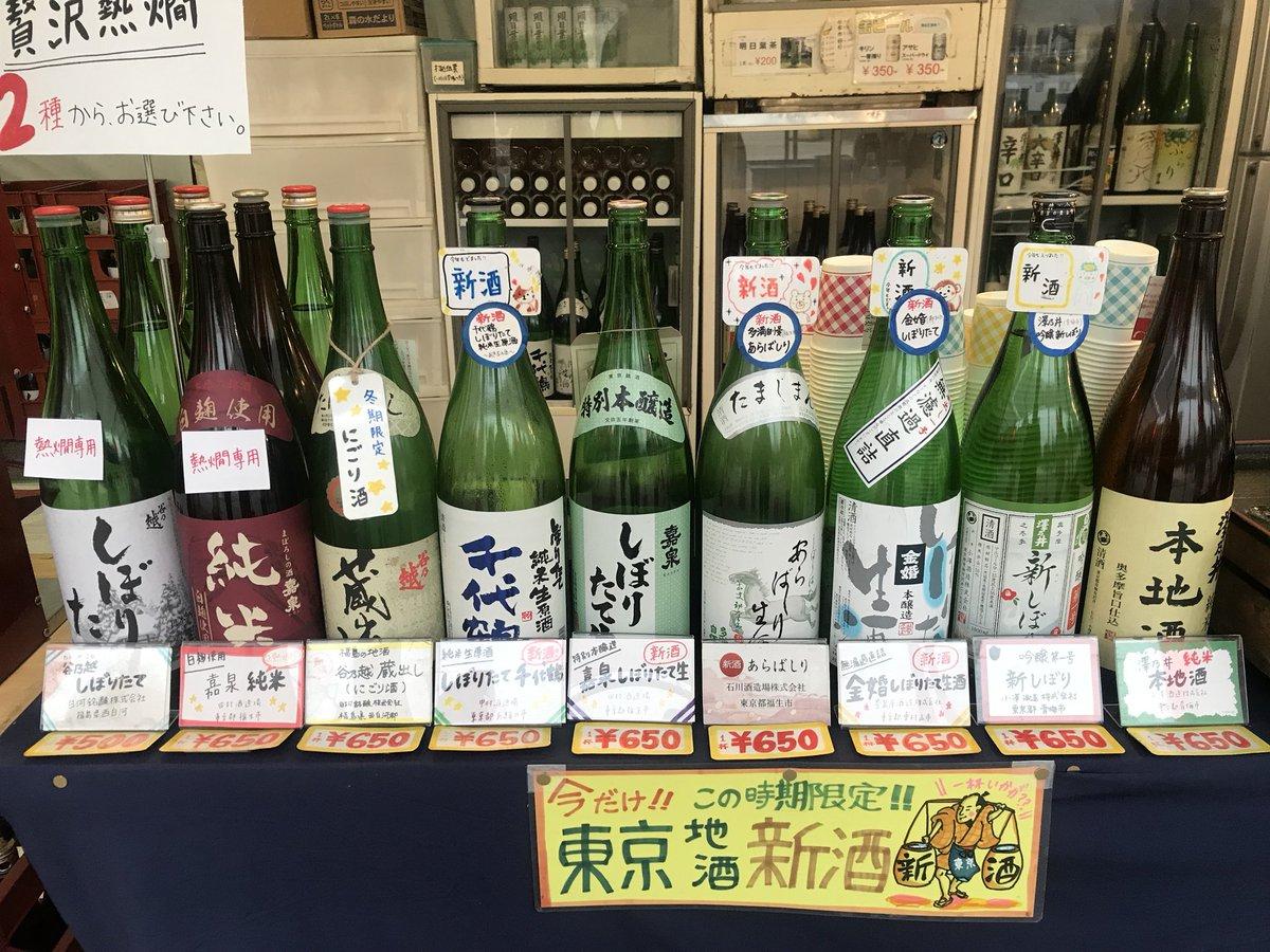 tokyosake