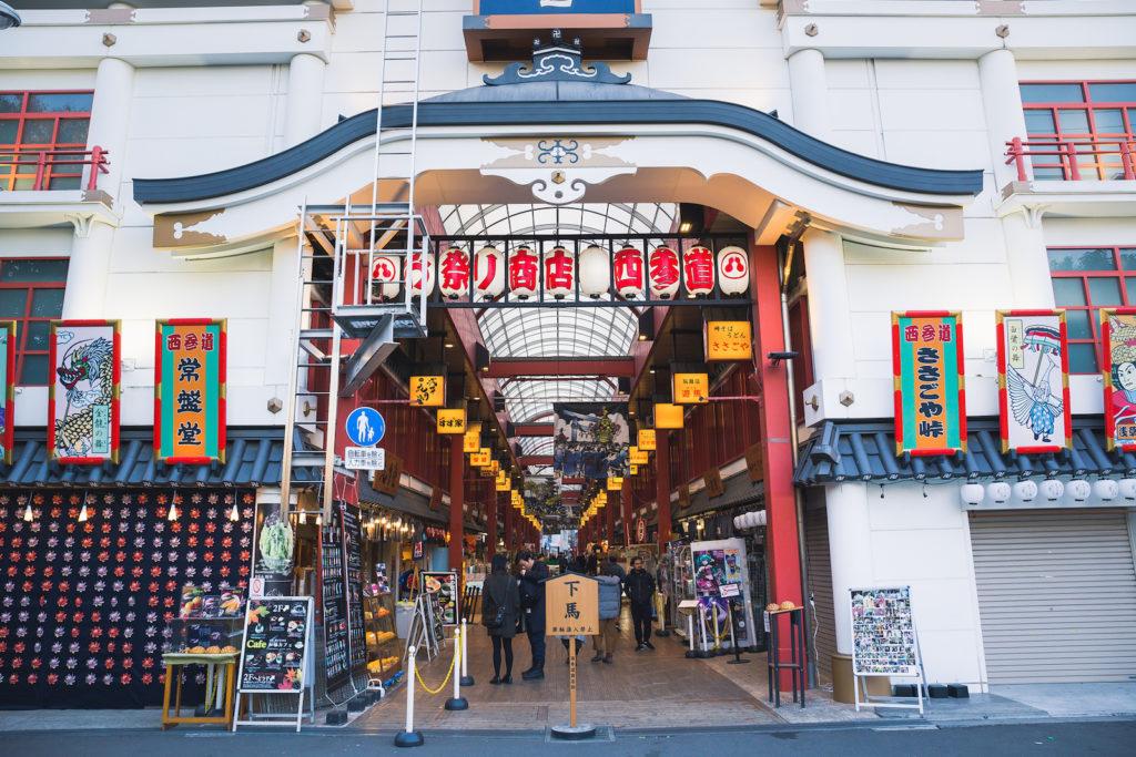 The entrance to Nishi Sando shopping street.