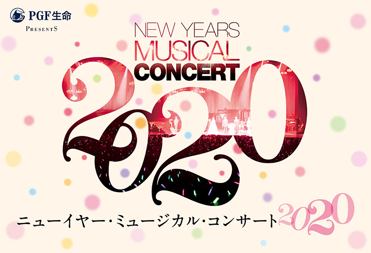 new year musical