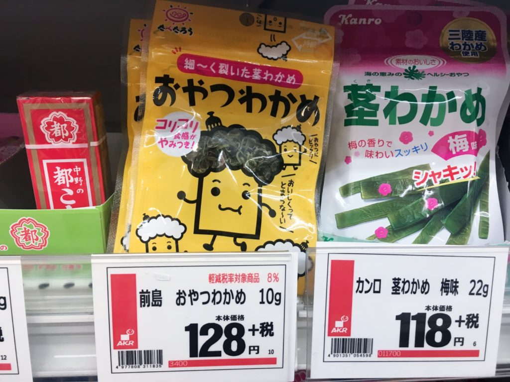 Healthy Japanese Snacks Oyatsu Wakame