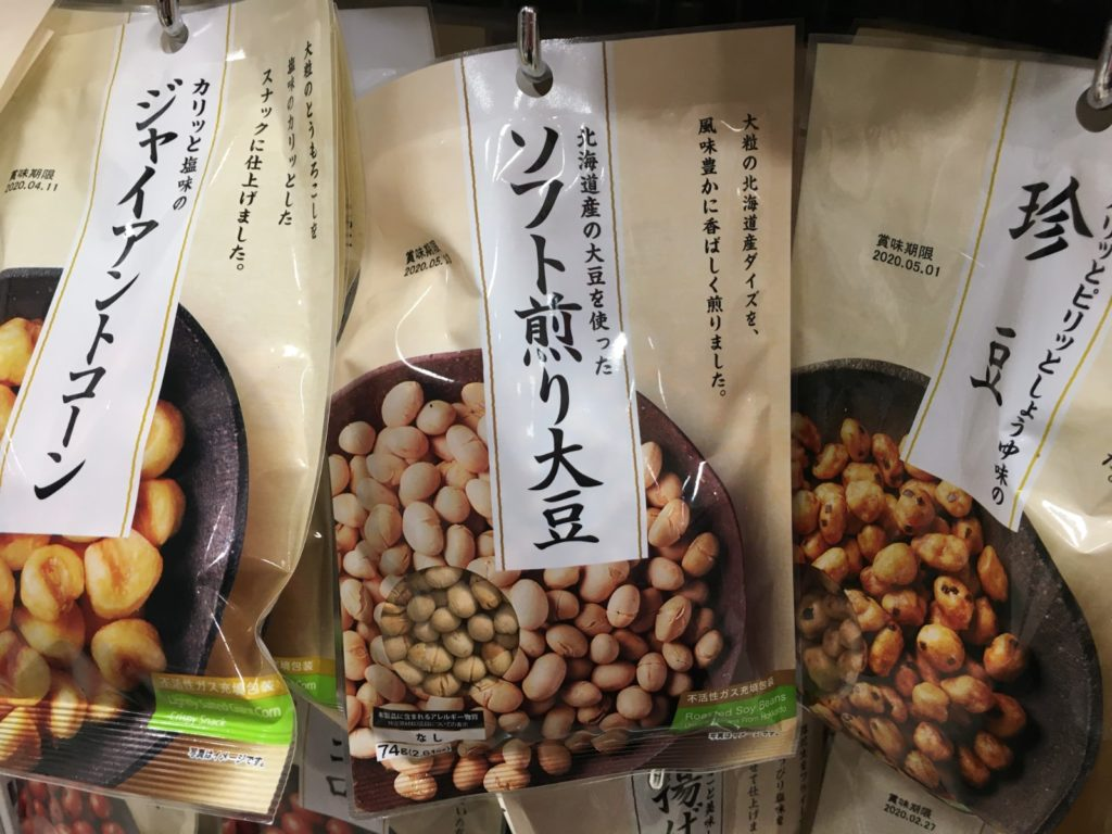 Healthy Japanese Snacks Roasted Soybeans