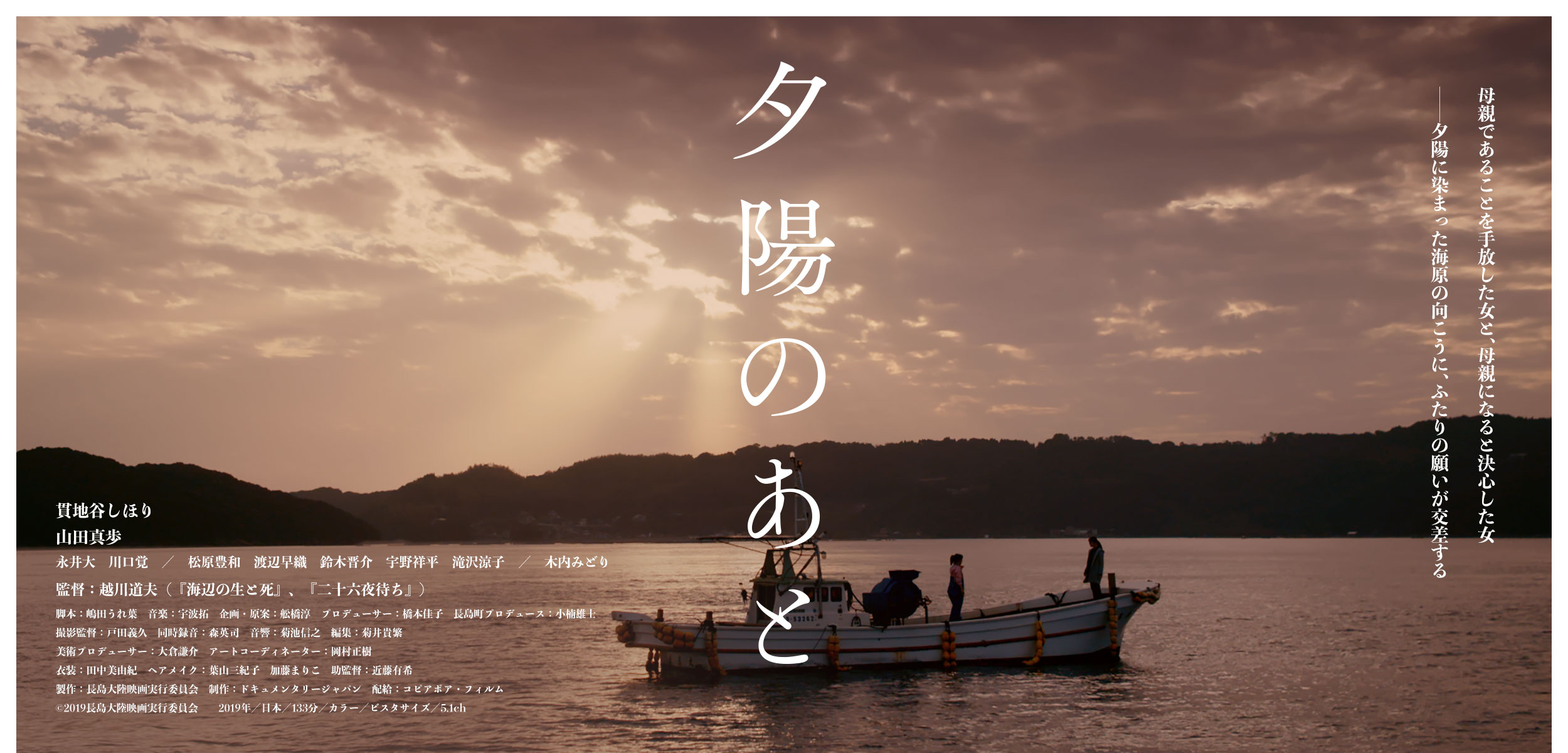 Confessions & Confusions: Review Of Yuhi No Ato