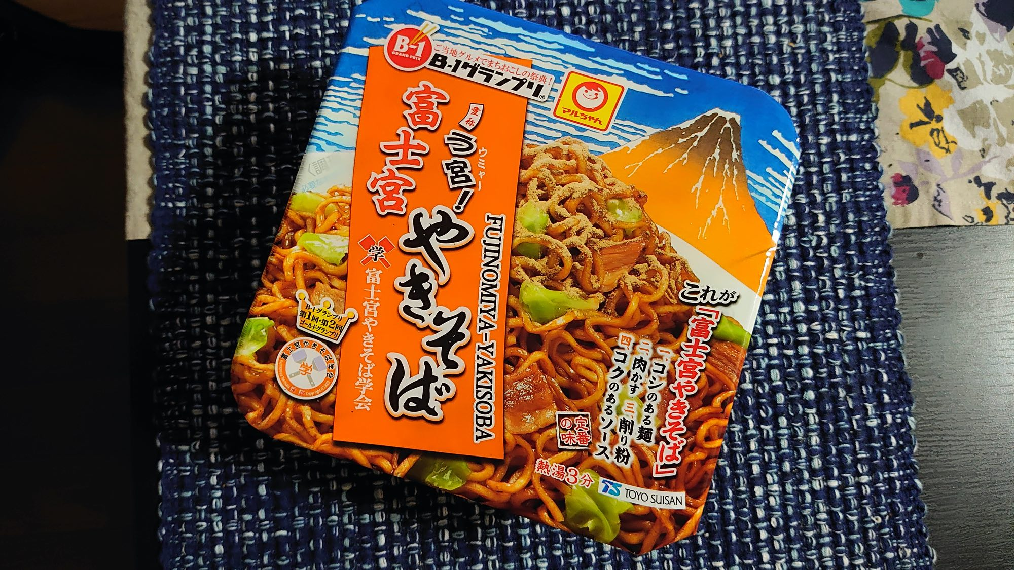 Eating Like A Local A B-Kyu Gurume - A packag of Fujinomiya Yakisoba