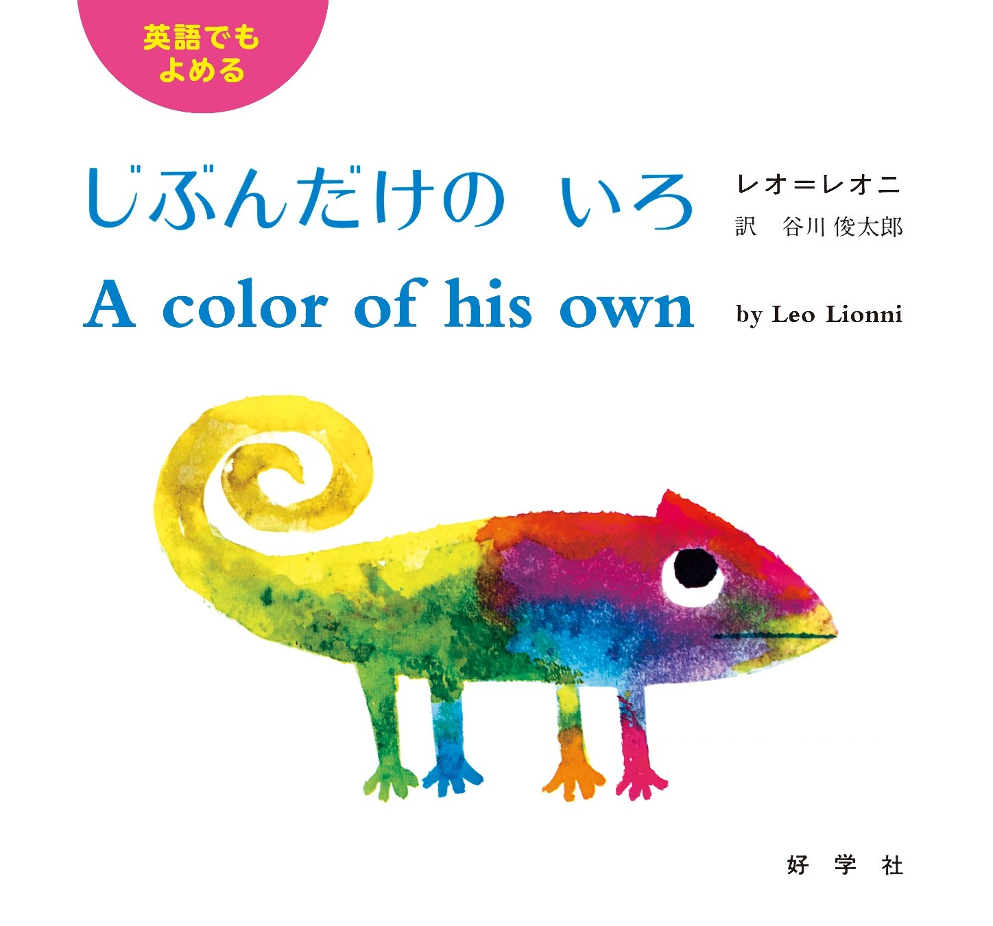 5 Japanese-English Bilingual Books For Babies And Toddlers