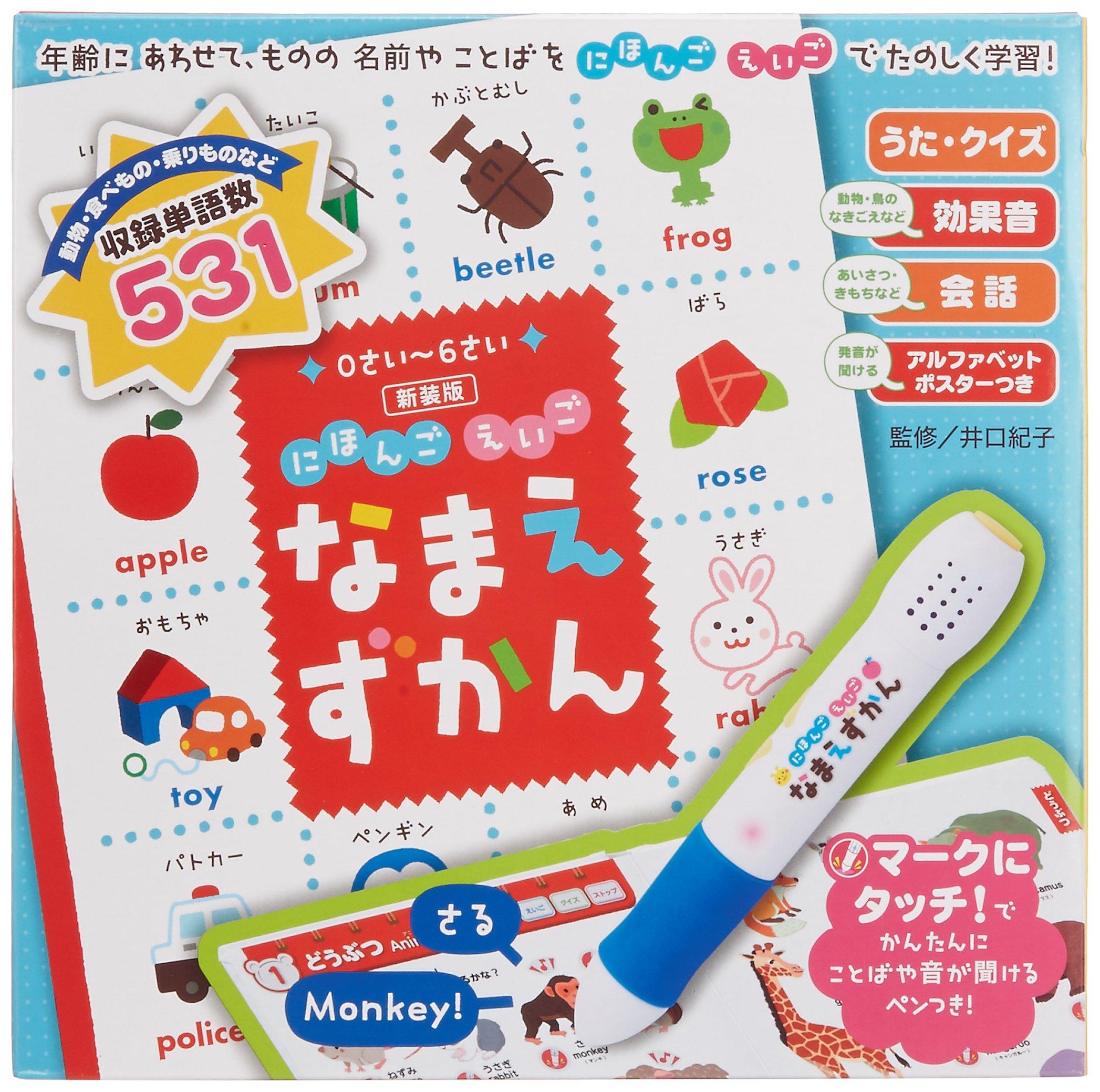 Namae Sukan - bilingual JP ENG book