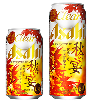 Asahi Fall version