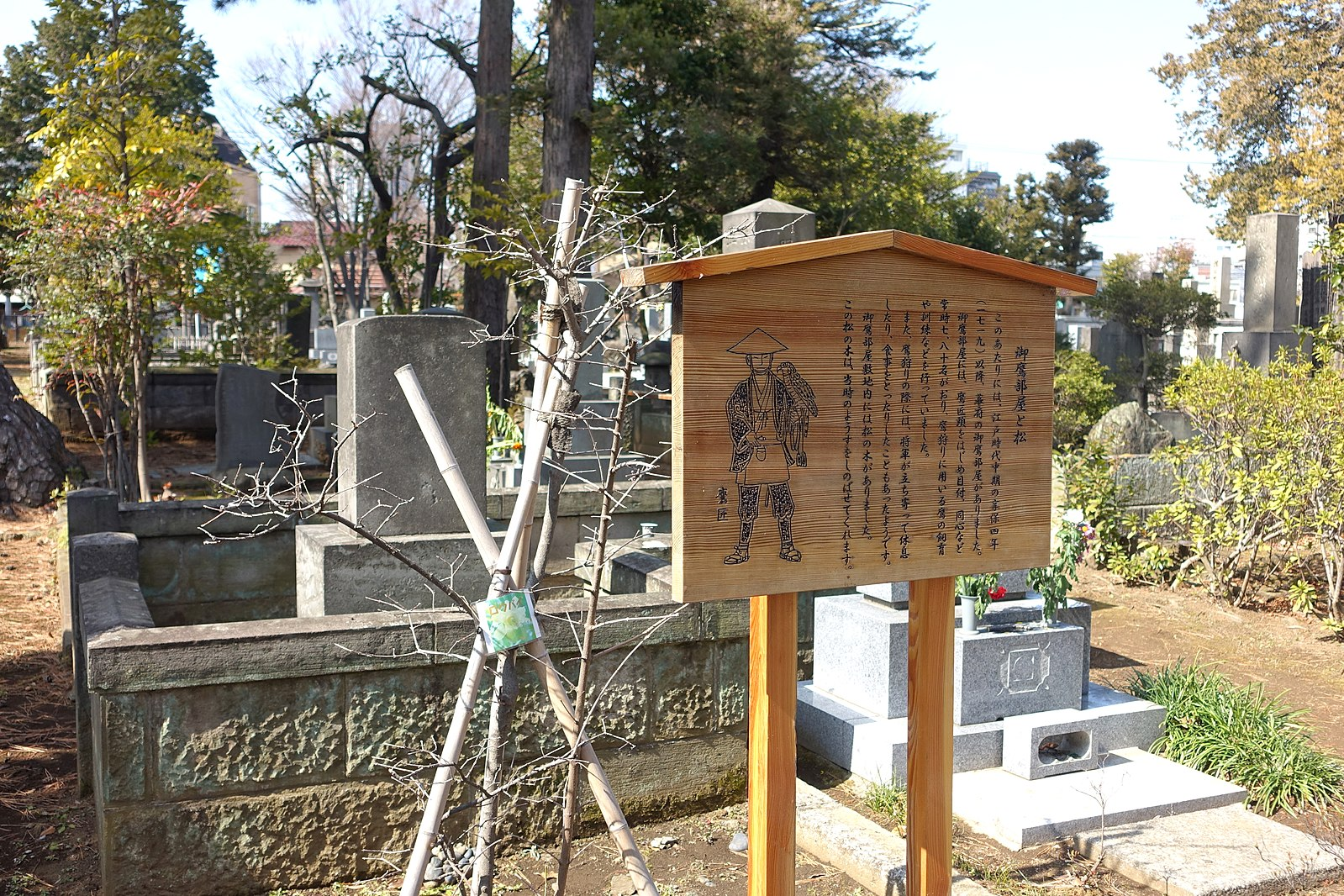 Halloween in Japan: Zoshigaya Cemetery