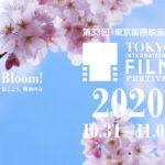 Tokyo International Film Festival 2020
