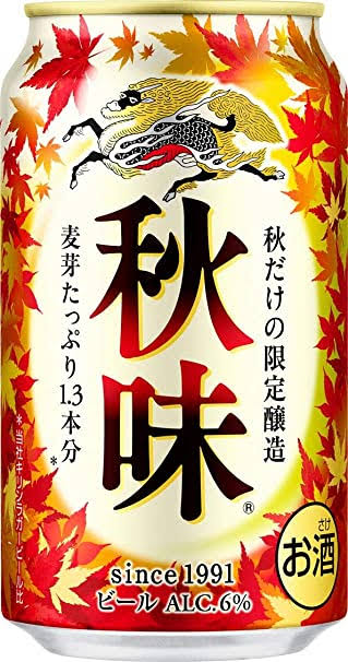 Kirin Aki Aji, Fall beer