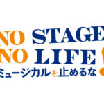 No Stage No Life!