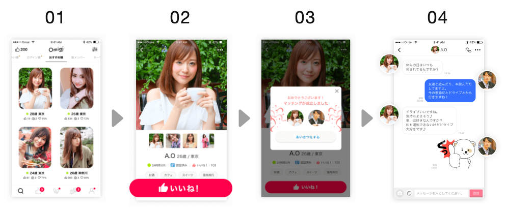 Best datings apps in Japan: Omiai