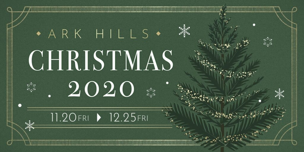 Ark Hills Christmas 2020