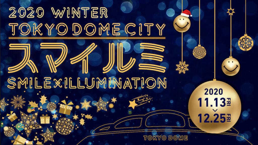 Tokyo Dome City Smile Illumination