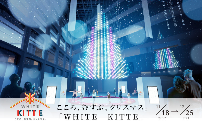 Blanc Kitte Marunouchi