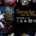 Online Event: Ballet The Nutcracker and the Mouse King