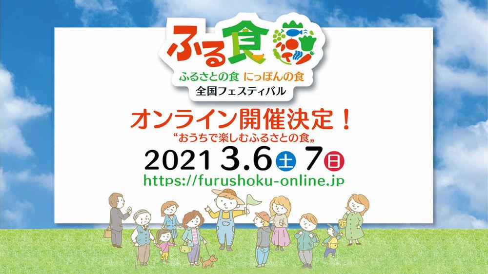 Online Event: Furushoku