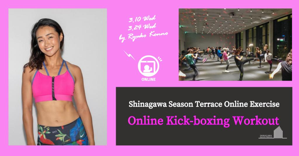 Online Event: Shinagawa Season Kick Boxing