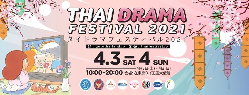Online Event: Thai Drama Festival
