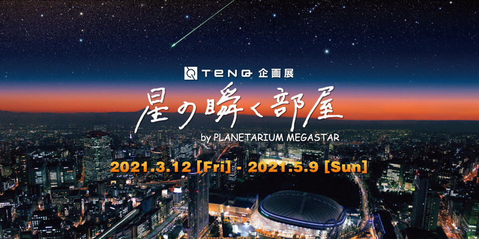 TeNQ Exhibition: Starry Room