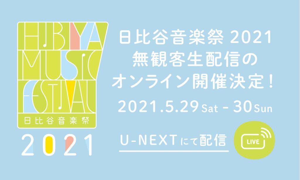 Hibiya Music Festival 2021