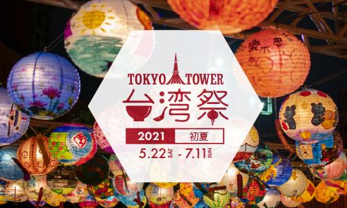 Tokyo Tower Taiwan Festival 2021