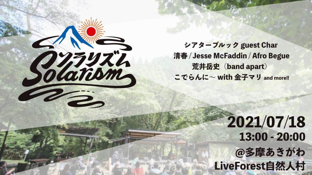 Earth Garden Sorarism Festival
