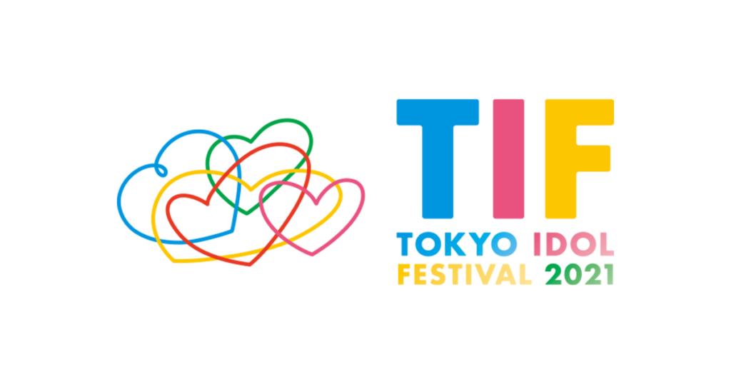 TOKYO IDOL FESTIVAL 2021 DAY2 2021年10月2日 2021/10/02