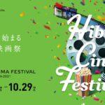Hibiya Cinema Festival
