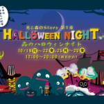 Forest Halloween Night 2021