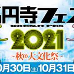 Koenji Festival