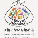 Tokyo Harvest 2021